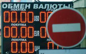 Россиян хотят лишить уличных табло с курсами валют