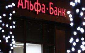 Гран-при на церемонии «Банк года» получил Альфа-Банк