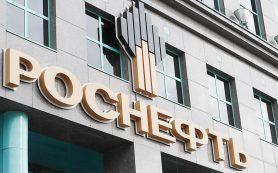 «Роснефть» самостоятельно продолжит проекты после ухода ExxonMobil