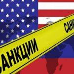 В Совфеде поведали, как РФ должна ответить на американские санкции