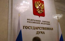 Госдума приняла в первом чтении законопроект о передаче конфискованных у коррупционеров средств в ПФР