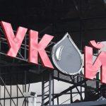 """""""Лукойл"""" стал вторым в рейтинге крупнейших энергокомпаний S&P Global Platts"""