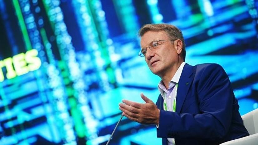 Греф не исключил повышения Сбербанком ставки по ипотеке