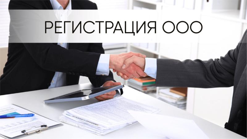 Регистрация ООО. Возможные трудности