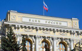 ЦБ отозвал больше 400 банковских лицензий