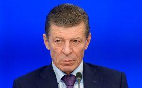 Козак заявил об отсутствии кризиса на рынке топлива