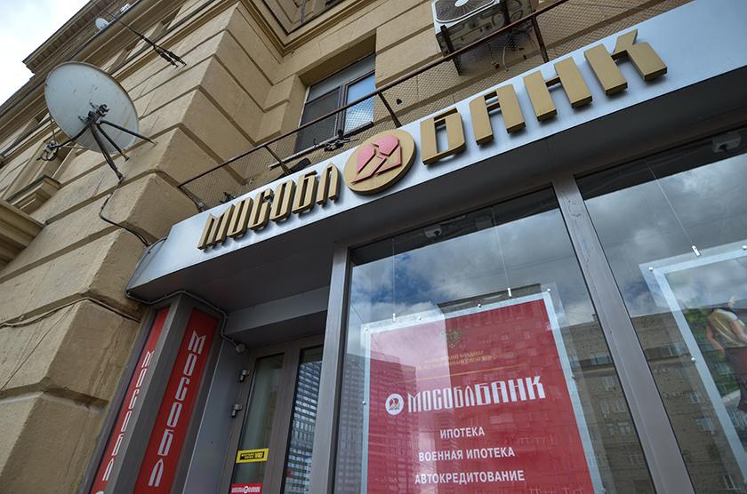 Клиенты Мособлбанка жалуются на невозможность забрать или пополнить вклады