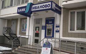 ЦБ отозвал лицензию у банка «Иваново»