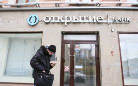 У клиентов присоединенных к «Открытию» банков списали комиссию за «спящие» счета