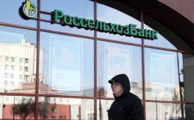 Россельхозбанк задержал выплаты бывшим вкладчикам Тройка-Д Банка