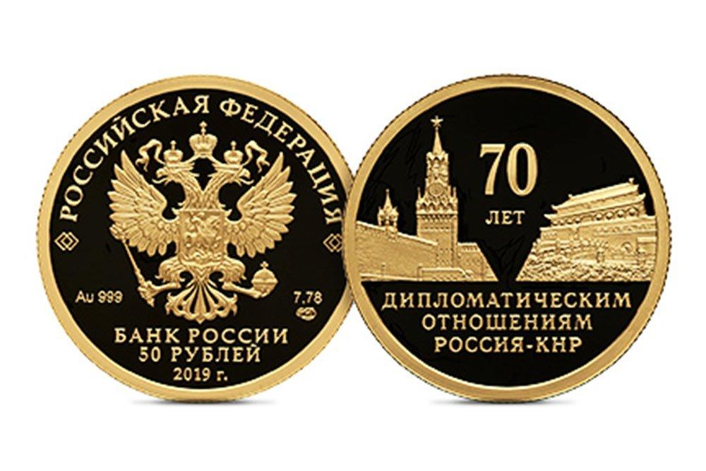 ЦБ выпускает в обращение 4 новых памятных монеты из драгметаллов