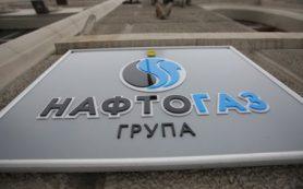 «Нафтогаз» рассказал о новом иске «Газпрома»
