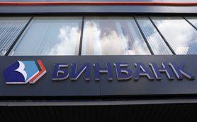 ЦБ не увидел проблем в информационной безопасности Бинбанка