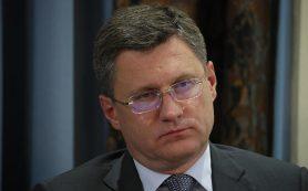 Новак объяснил суть предложения по соглашению «Газпрома» и «Нафтогаза»