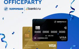 OFFICEPARTY: Газпромбанк в народном формате!