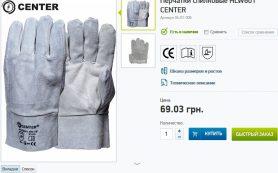 Перчатки строительные