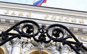 ЦБ лишил лицензии Невский Банк