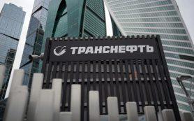 «Транснефть» и «КазТрансОйл» подписали соглашения о компенсациях