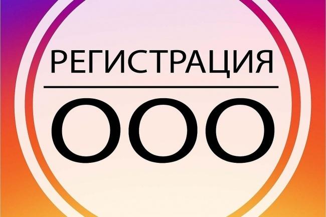 Что нужно для открытия ООО в Москве