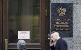 Минфин РФ уточнил меры по повышению налога на дивиденды