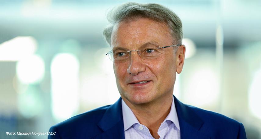 Греф: Сбербанк выплатит за 2019 год хорошие дивиденды