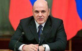 Мишустин рассказал о новых межбюджетных отношениях