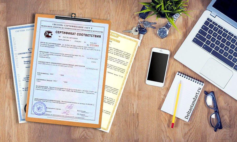 Сертификация для участия в аукционах и тендерах