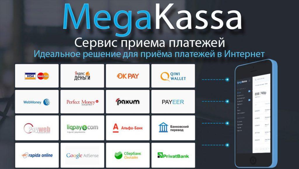 Возможности современных сервисов приему электронных платежей