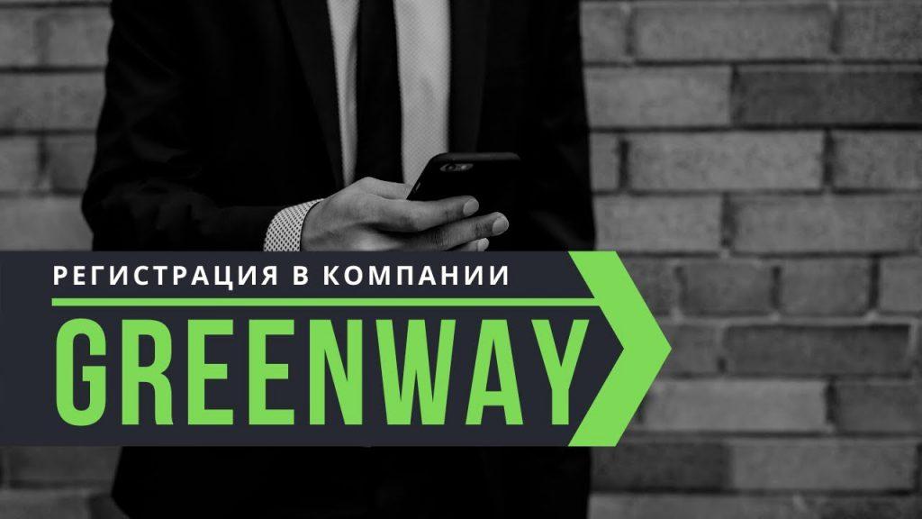 Greenway: регистрация