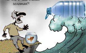 России начал угрожать дефицит воды высокого качества