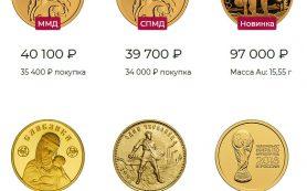 Золото в виде монет – выгодное инвестирование