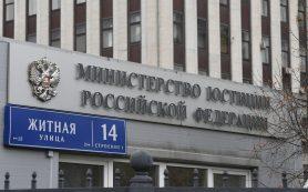 Минюст готовит проект, дающий ведомству доступ к банковской тайне