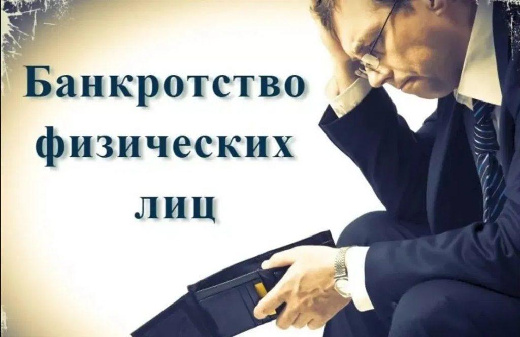 Банкротство физлиц и другие юридические услуги в Санкт-Петербурге и Ленинградской области