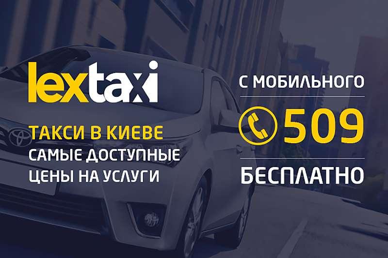 Вызываем такси в Киеве