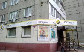 Забота КПК «Совет» о своих клиентах