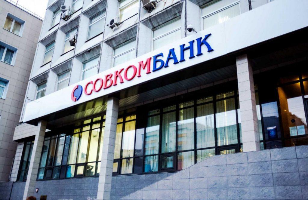 Совкомбанк – лучшее предложение рассрочки по платежам