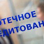 Центробанк выявил регионы РФ с самой недоступной ипотекой