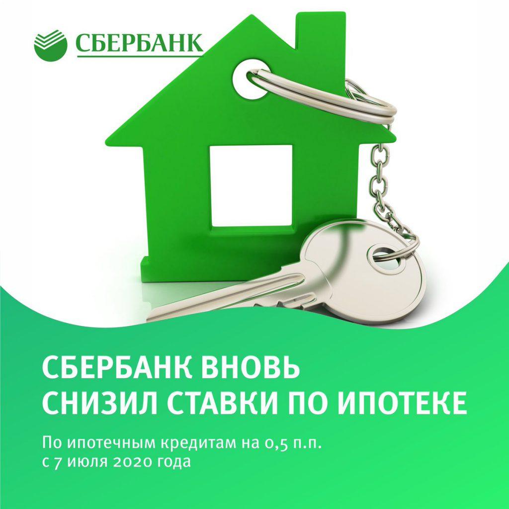 «Сбер» удвоил объем выдачи ипотеки на строительство частных домов