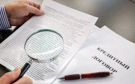 Какова цель кредита и кредитного договора?