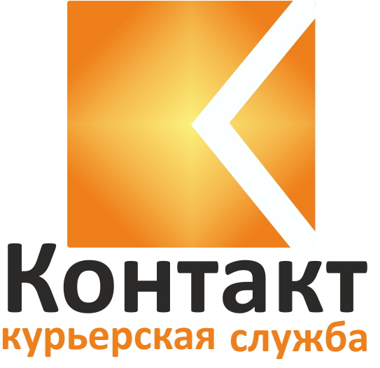 Компания «Контакт» — самая оперативная курьерская служба