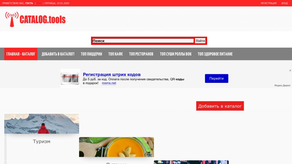 Преимущества использования сервиса Catalog Tools (каталог компаний)