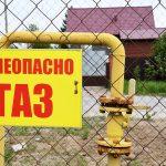Минэнерго: Программа бесплатной газификации заработает с 1 января