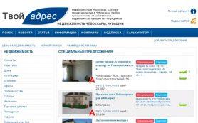 Аренда квартиры в Чебоксарах