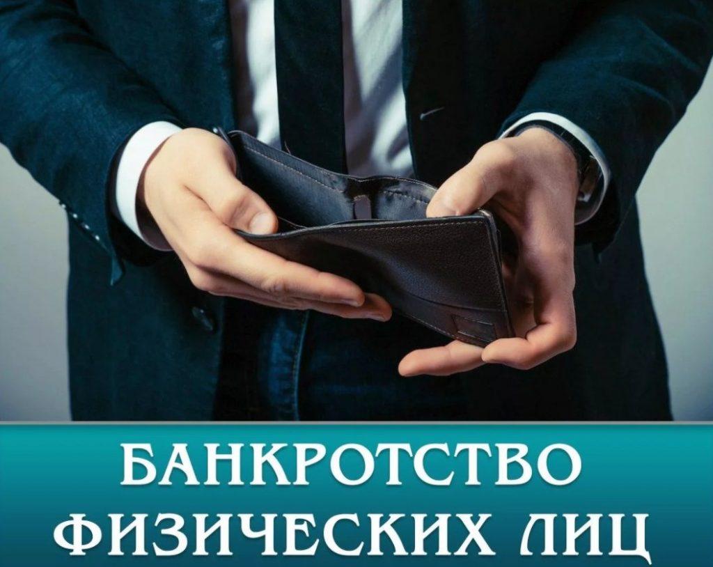 Стоимость банкротства для физических лиц в 2021 году