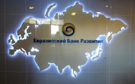 В чем суть евразийской интеграции через ЕАБР?
