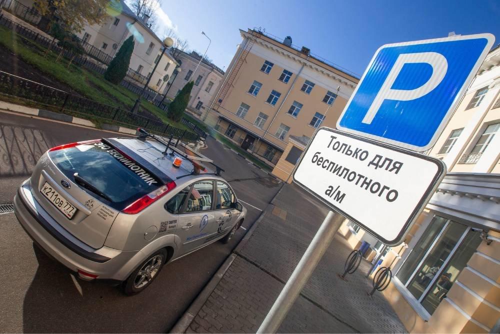 В некоторых городах России начнут тестировать беспилотные автомобили
