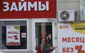В Минэкономразвития заявили о низком уровне закредитованности россиян