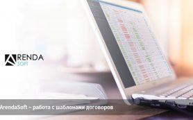 Система «АрендаСофт»