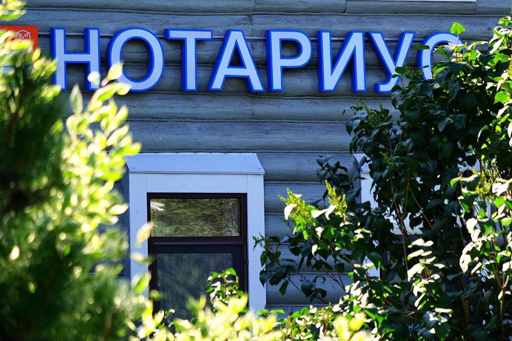 Россияне стали чаще давать в долг через нотариуса