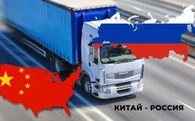 Сборные грузовые перевозки из Китая